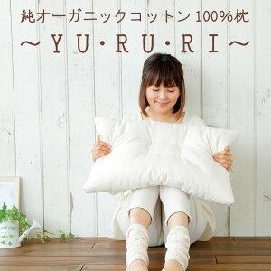 ゆるり/〜YU・RU・RI〜/純オーガニックコットン100%枕