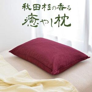 秋田杉の香る癒やし枕/約43×63センチ