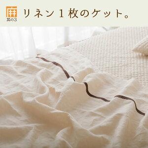 麻夢物語麻ケット(約140×190センチ)私たちの眠りをもっと快適に「麻夢物語」。【送料無料】【ギフトラッピング無料】【麻/リネン/夏/涼しい/涼感/通気性/吸水/吸汗/速乾/放湿素材/エアコン/クーラー/空調/寒い】