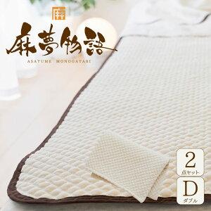 麻夢物語/2点セット/敷きパッド+ピローケース