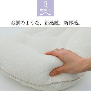 【2020年4月1日国内販売開始】iiyume(イイユメ)日本にはいい夢がある一首・二高さ・三素材が安眠の秘訣【ギフトラッピング無料】【枕まくらピロー高めエラストマーパイプ安眠快眠肩こりいびき日本製洗えるストレートネックいいゆめ】【N】