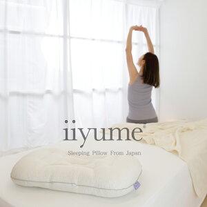 【2020年3月13日先行受付開始】iiyume(専用カバー付き)日本にはいい夢がある一首二高さ三素材が安眠の秘訣【ギフトラッピング無料】【枕まくらピロー高めエラストマーパイプ快眠肩こりいびき日本製洗えるストレートネックいいゆめ】【N】