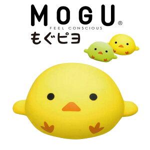 MOGU(モグ)もぐピヨコロコロかわいい♪まるまるヒヨコのクッション【レビューを書いて送料無料】【無料ラッピング/ぬいぐるみ/かわいい/ギフト/プレゼント/抱きぐるみ/抱き枕/抱きまくら】