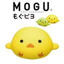 MOGU モグピヨ コロコロかわいい♪まるまるヒヨコのクッション【ビーズクッション ひよこ ぬいぐるみ かわいい 背当て…