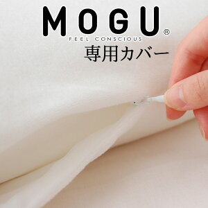 MOGUピロー専用枕カバー(メタルモグピロー・アドバンスモグピロー用)追加・取替用ピロケースホワイト