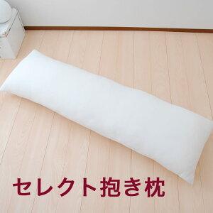 セレクト抱き枕ポリエステルわた長方形幅45×長さ120cm【オーダーメイド抱き枕】【だきまくら】