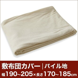 Select mattress cover with zipper (based on pile construction) width 190-205 x for 170-185 cm length