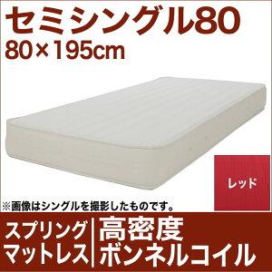 セレクトマットレス高密度ボンネルコイルスプリング(ハイカウント・線の直径2.1mm)セミシングル80サイズ(80×195cm)レッド