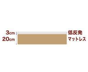 セレクトマットレスボンネルコイルスプリングベッド+厚さ3cm低反発マットワイドダブルサイズ(152×195cm)ライトブラウン