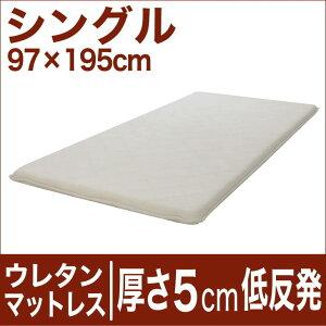 セレクトマットレス厚さ5cm低反発ウレタンフォームシングル(97×195cm)生成(キナリ)