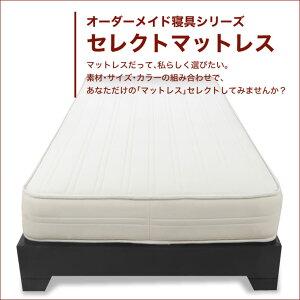 セレクトマットレス高密度ボンネルコイルスプリング(ハイカウント・線の直径2.1mm)セミシングル90サイズ(90×195cm)ブラック【マットレス・高密度ボンネルコイル・ハイカウント・スプリング・まっとれす・ベッド・寝具・送料無料・日本製】