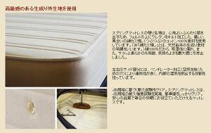 セレクトマットレスボンネルコイルスプリングベッド+厚さ3cm低反発マットワイドダブルサイズ(152×195cm)ライトブラウン【マットレス・ボンネルコイル・スプリング・厚さ3cm低反発マットレス・まっとれす・ベッド・寝具・送料無料・日本製】【母の日】