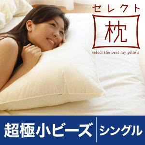 セレクト枕超極小ビーズシングルサイズ(43×63cm)高さ低め(高さ調整口付き)【日本製】