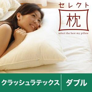 セレクト枕クラッシュラテックスダブルサイズ(43×120cm)高さ低め(高さ調整口付き)