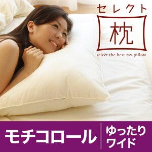 セレクト枕モチコロールゆったりワイドサイズ(50×70cm)高さ低め(高さ調整口付き)【日本製】