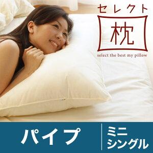 セレクト枕パイプミニシングルサイズ(35×50cm)高さ低め(高さ調整口付き)【日本製】