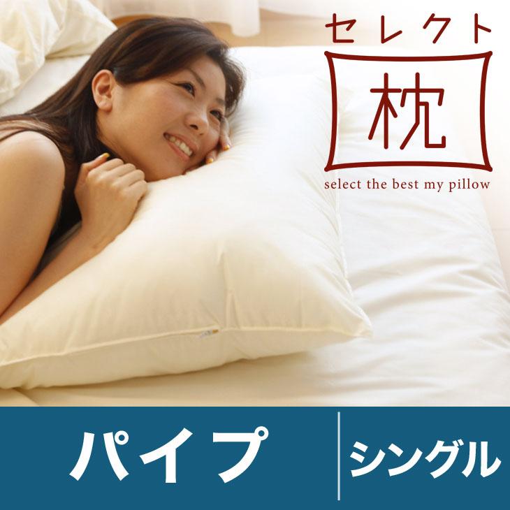 セレクト枕 パイプ シングルサイズ(43×63センチ) 高さ調整口付き【日本製】【オーダー オーダー枕 オーダーメイド枕 43×63】【枕 まくら マクラ ピロー pillow】【N】