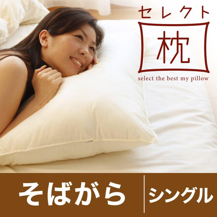 セレクト枕 そばがら シングルサイズ(43×63センチ) 高さ調整口付き【日本製】【オーダー オーダー枕 オーダーメイド枕 43×63】【枕 まくら マクラ ピロー pillow】【N】