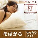 セレクト枕 そばがら ゆったりワイドサイズ(50×70センチ) 高さ調整口付き【日本製】【オーダー/オーダー枕/オーダ…