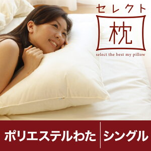 セレクト枕ポリエステルわたシングルサイズ(43×63cm)高さ低め(高さ調整口付き)【日本製】