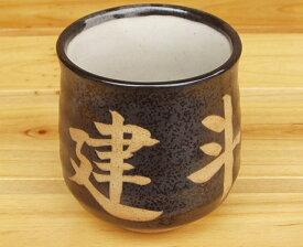 名入れ だるま型湯呑み(湯のみ) (カラー:緑・黒・白・茶金) 【美濃焼】