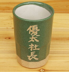 名入れ 長湯呑み(湯のみ) (カラー:緑・黒・白・茶金) 【美濃焼】
