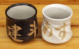 名入れ ねじり型湯呑み・だるま型湯呑み(湯のみ) ペアセット (カラー:緑・黒・白・茶金) 【美濃焼】