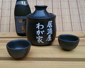 名入れ 黒結晶酒燗器セット(盃2個付) 【美濃焼】