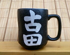 名入れ 黒結晶 ジャンボマグカップ【美濃焼】
