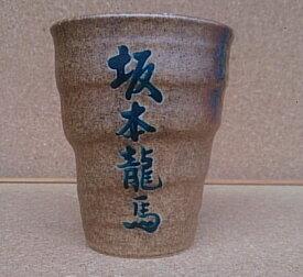 名入れ 伊賀吹き フリーカップ 【美濃焼】