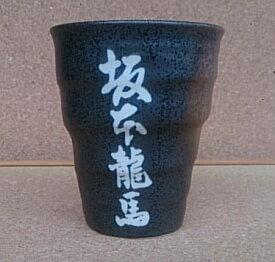 名入れ 備前吹き フリーカップ 【美濃焼】