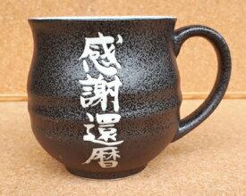 名入れ マグカップ 【美濃焼】カラー2色(ピンク・黒)からお選び頂けます!!