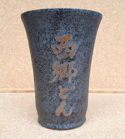 名入れ 特注ビールカップ (ビアマグ) 【美濃焼】カラー2色(白・黒)からお選び出来ます!!