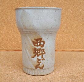 名入れ 特注焼酎カップ 【美濃焼】カラー2色(白・黒)からお選びできます!!