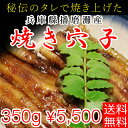 焼穴子 350g入(約7〜9匹) [送料無料]兵庫県産の高級穴子解禁!獲れたその日に秘伝のタレで焼き上げます。最終お届日は…