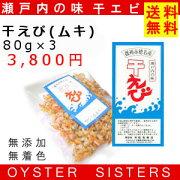 干えび(ムキ)80g×3袋