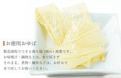 【国産大豆使用】お徳用おゆば(乾燥ゆば)75g