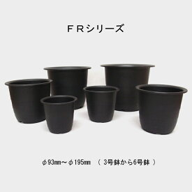 FRシリーズ 3.5FR外径110mm【黒】【ブラック】【BK】【プラ鉢】【硬質ポット】【黒ポット】【種まき】【生産】【育苗】【育種】※箱数が変わる場合はご連絡いたします