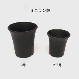 ミニラン 3.0 外径 約89mm【黒】【ブラック】【BK】【プラ鉢】【硬質ポット】【黒ポット】【種まき】【生産】【育苗】【育種】※箱数が変わる場合はご連絡いたします