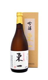 東一 山田錦 吟醸 720ml【熟成酒】(2014年2月瓶詰) 『あす楽』【あす楽】