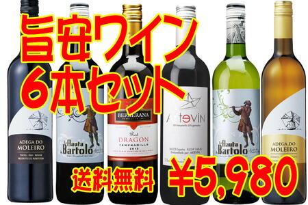 安旨ワイン6本セット 【赤ワイン】【あす楽】