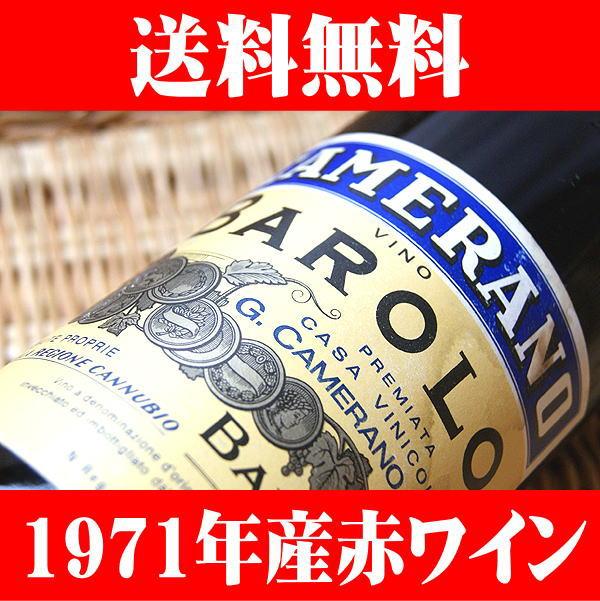 【送料無料】バローロ[1971]カメラーノ 【赤ワイン】【あす楽】