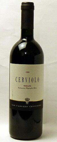 チェルヴィオーロ・ロッソ[1999]サンファビアーノ・カルチナイア 【赤ワイン】【あす楽】