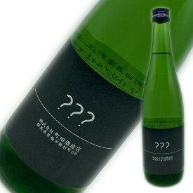 町田酒造トリプル? 720ml