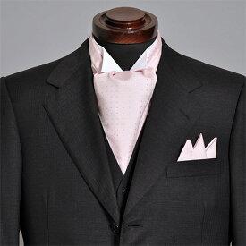 送料無料 アスコットタイ チーフセット シルク100% ドット柄 日本製 国産 ピンク ポケットチーフ付き 結婚式 アスコットタイ 結び方動画あり アスコットタイ チーフ セット メンズ 男性用 専門店 ギフト OZIE