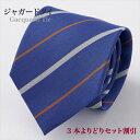 通常幅の織柄ジャガード ネクタイお得な3本よりどり5000円+税(送料無料)1本2000円+税(送料別) ジャガードタイ ブ…