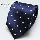 送料無料 セッテピエゲ セブンフォールド 日本製 国産 ネクタイ シルク100% ネクタイ ドット柄 メンズ 紺 ネイビー 男…