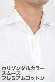 ビズポロ ニット | ワイシャツ ホリゾンタルカラー メンズ 高級 シャツ ドレスシャツ おしゃれ 長袖 カッタウェイ ビジネス スリム カッターシャツ 綿100% Yシャツ ニットシャツ ビジネスシャツ ホリゾンタル ポロシャツ 白 ホワイト メンズドレスシャツ ノーアイロン