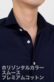 ビズポロ ニット | ワイシャツ ホリゾンタルカラー メンズ 高級 シャツ ドレスシャツ おしゃれ 長袖 紺 カッタウェイ ビジネス スリム ネイビー Yシャツ ニットシャツ ビジネスシャツ ホリゾンタル ポロシャツ カラーシャツ メンズドレスシャツ カッターシャツ ノーアイロン