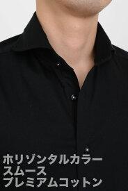 ビズポロ ニット | ワイシャツ ホリゾンタルカラー メンズ 高級 シャツ ドレスシャツ おしゃれ 長袖 黒 カッタウェイ ビジネス スリム Yシャツ ニットシャツ ビジネスシャツ ホリゾンタル ポロシャツ プレゼント メンズドレスシャツ カッターシャツ ノーアイロン